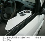【数量限定】ミニキャブトラック(99/1〜)サイドテーブル