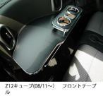 【数量限定】Z12キューブ(08/11〜)フロントテーブル