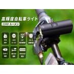 自転車 ライト led usb 充電式 4800mAh 防水 明るい1300LM ヘッドライト コンパクトロードバイク クロスバイク ハンドル取り付け簡単 5モード搭載 高輝度