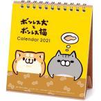 猫ちゃんカレンダー