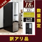 ワインセラー家庭用ワインセラーワインクーラー  18本収納  激安 温度調節 縦型 スリム(アウトレット outlet わけあり 在庫処分)