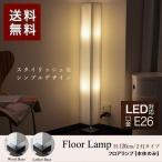 フロアスタンド フロアライト フロアランプ スタンドライト インテリア 照明器具 間接照明 おしゃれ デザイナーズ LED 北欧 送料無料