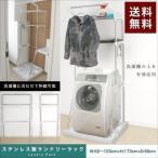 ランドリーラック ラック 洗濯機ラック 激安 洗面・台 収納洗濯機 棚 ランドリー収納 送料無料