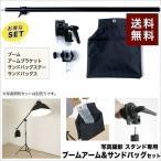 【撮影キットと同時購入で送料無料】撮影用照明機材セット【TL-1】スタンド専用取付アーム+サンドバッグ