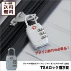 スーツケース TSA ロック 南京錠 鍵 【メール便】 送料無料