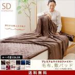 毛布 ブランケット マイクロファイバー セミダブル モフア mofua 送料無料