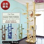 キャットタワー 猫タワー 突っ張り キャットファニチャー ハンモック おしゃれ ツインタワータイプ 235cm-255cm つっぱり式 大型猫用 送料無料
