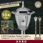 ガーデンライト ガーデンソーラーライト LED 屋外 おしゃれ ライト 自動点灯 10本セット ソーラー 送料無料