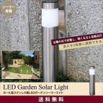ガーデンライト ソーラーガーデンライト LED 屋外 おしゃれ 庭 照明 ポール型 送料無料
