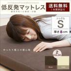 低反発マットレス シングル 寝具 ベッドマット 敷布団