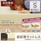 低反発マットレス シングル 低反発 マットレス 低反発マット低反発15cm 体圧分散 布団 寝具 送料無料