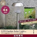 ガーデンライト ソーラーガーデンライト  LED 屋外 おしゃれ ソーラー 照明 自動点灯 4本セット 送料無料