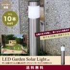 ガーデンライト ソーラーガーデンライト LED 屋外 おしゃれ ポール型 自動点灯 10本セット 送料無料