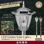 ガーデンライト ソーラーガーデンライト LED 屋外 おしゃれ 充電 ガス灯風 送料無料