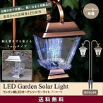 ガーデンライト ガーデンソーラーライト LED 屋外 おしゃれ ライト 送料無料