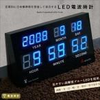 掛け時計 掛時計 電波時計 LEDクロック デジタル 壁掛け時計 電波掛時計 電波デジタル時計 おしゃれ インテリア