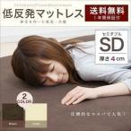 ottostyle.jp 低反発マットレス 4cm厚 セミダブル  クリーミーホワイト  幅120cm 耐圧分散で理想の寝姿勢 高密度ウレタンフォーム