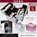 コスメボックス メイクボックス 化粧品入れ 化粧箱 工具入 工具箱 ツールボックス