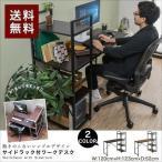パソコンデスク PCデスク 幅120cm パソコンラック オ...