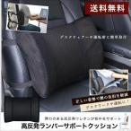 クッション 激安 背あて ランバーサポート オフィスチェア 椅子に 腰痛 クッション 高反発 送料無料