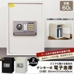 金庫 電子金庫 大型 家庭用 業務用 オフィス テンキー式 デジタル 丈夫 頑丈 書類 防犯 A4