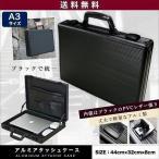 防撞手提包 - アタッシュケース アタッシェケース アルミアタッシュケース アルミ A4/A3 ビジネスバッグ 工具箱 ツールボックス 送料無料