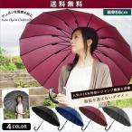 ショッピング骨傘 傘 長傘 ジャンプ傘 かさ カサ 16本骨傘雨傘 レディース メンズ 晴雨兼用 風に強い傘 丈夫 おしゃれ 送料無料