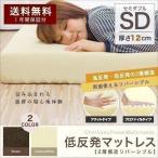 低反発マットレス セミダブル 低反発 マットレス 低反発マット 12cm 体圧分散 布団 寝具 送料無料