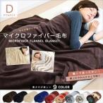 毛布 ダブル ブランケット マイクロファイバー毛布 ダブルサイズ ひざ掛け 膝掛け ひざかけ 布団 寝具