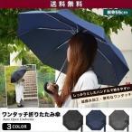 折りたたみ傘 折り畳み傘 自動開閉 かさ カサ 晴雨兼用 ワンタッチ 雨傘 軽量 グラスファイバー