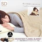毛布 マイクロファイバー毛布 セミダブル マイクロファイバー シープ調 2枚合わせ毛布 二枚合わせ 布団 寝具 セール SALE