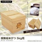 米びつ 米櫃 ライスストッカー 5キロ 桐 米 5kg分 おしゃれ 米収納