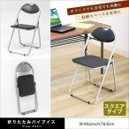 パイプ椅子 パイプいす 椅子 折り畳みイス 折りたたみチェア 折りたたみ椅子 折りたたみスツール