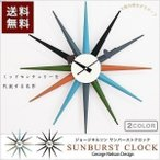 掛時計 掛け時計 掛時計 壁掛け時計 ジョージネルソン サンバースト 北欧 ミッドセンチュリー カフェ ポップ ジェネリック 送料無料