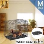 ペットケージ ペットゲージ ドッグケージ ドッグサークル 小型犬用 600x430x490mm スチールケージ ペットサークル Mサイズ 送料無料