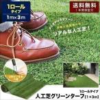 人工芝 グリーンターフ 人工芝生 人工芝ロール 人工芝マット 1m×3m 送料無料