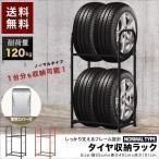 タイヤラック タイヤ収納 タイヤスタンド カバー付き 4本収納 業務用にも スタッドレスタイヤ 保管 冬タイヤ 夏タイヤ タイヤ交換
