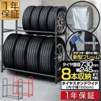 タイヤラック タイヤ収納 タイヤスタンド ワイド カバー付き 8本収納 業務用にも スタッドレスタイヤ 保管 冬タイヤ 夏タイヤ タイヤ交換 送料無料