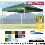 テント タープテント ワンタッチテント サンシェード 3.0×3.0m ワンタッチタープテント専用トップカバー 軽量アルミ/スチールモデル共通 FIELDOOR