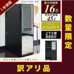 ワインセラー 家庭用 ワインクーラー 冷蔵庫 16本収納(アウトレット outlet わけあり 在庫処分) 送料無料
