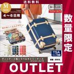 キャリーケース スーツケース Mサイズ トラベルケース トランクケース 4輪 約50リットル  (アウトレット outlet わけあり 在庫処分) 送料無料