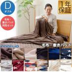 毛布 敷きパッド セット ダブル マイクロファイバー マイクロファイバー毛布 mofua モフア 低ホルム 丸洗い 静電気防止 ブランケット かわいい 送料無料