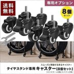 タイヤラック/タイヤスタンド専用キャスター8本セット タイヤ収納 同時購入送料無料