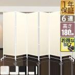ottostyle.jp パーテーション 4連 アイボリー  追加パネル2枚 サポート安定足2個セット   約 高さ180cm  最大 幅202cm  ク