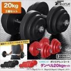 ダンベルセット 筋トレ 器具 グッズ ウエイト 鉄アレイ プレート 20kg 2個セット 合計40kg 筋力トレーニング 送料無料