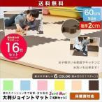 ジョイントマット フロアマット プレイマット 大判 赤ちゃんマット 16枚組 60cm 厚手 20mm 極厚 防音 吸音 床暖房対応 EVA 送料無料