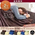毛布 ブランケット 敷きパッド シングル あったか 発熱 暖かい マイクロファイバー ヒートウォーム 発熱毛布 おすすめ 洗濯可 送料無料