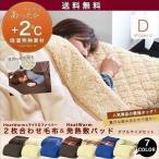 毛布 ブランケット 敷きパッド あったか 発熱 ダブル 暖かい マイクロファイバー ヒートウォーム 発熱毛布 2枚合わせ毛布 シープタッチ 洗濯可 送料無料