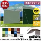 タープテント3m用サイドシート(横幕) テント ワンタッチ タープ FIELDOOR 2枚セット 送料無料