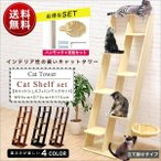 キャットシェルフ キャットタワー 据え置き型 猫タワー キャットウォーク おしゃれ インテリア調 ウッド調 支柱付きハンモックセット 送料無料